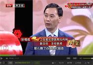 20160427养生堂视频全集:孙福成讲如何保护血管健